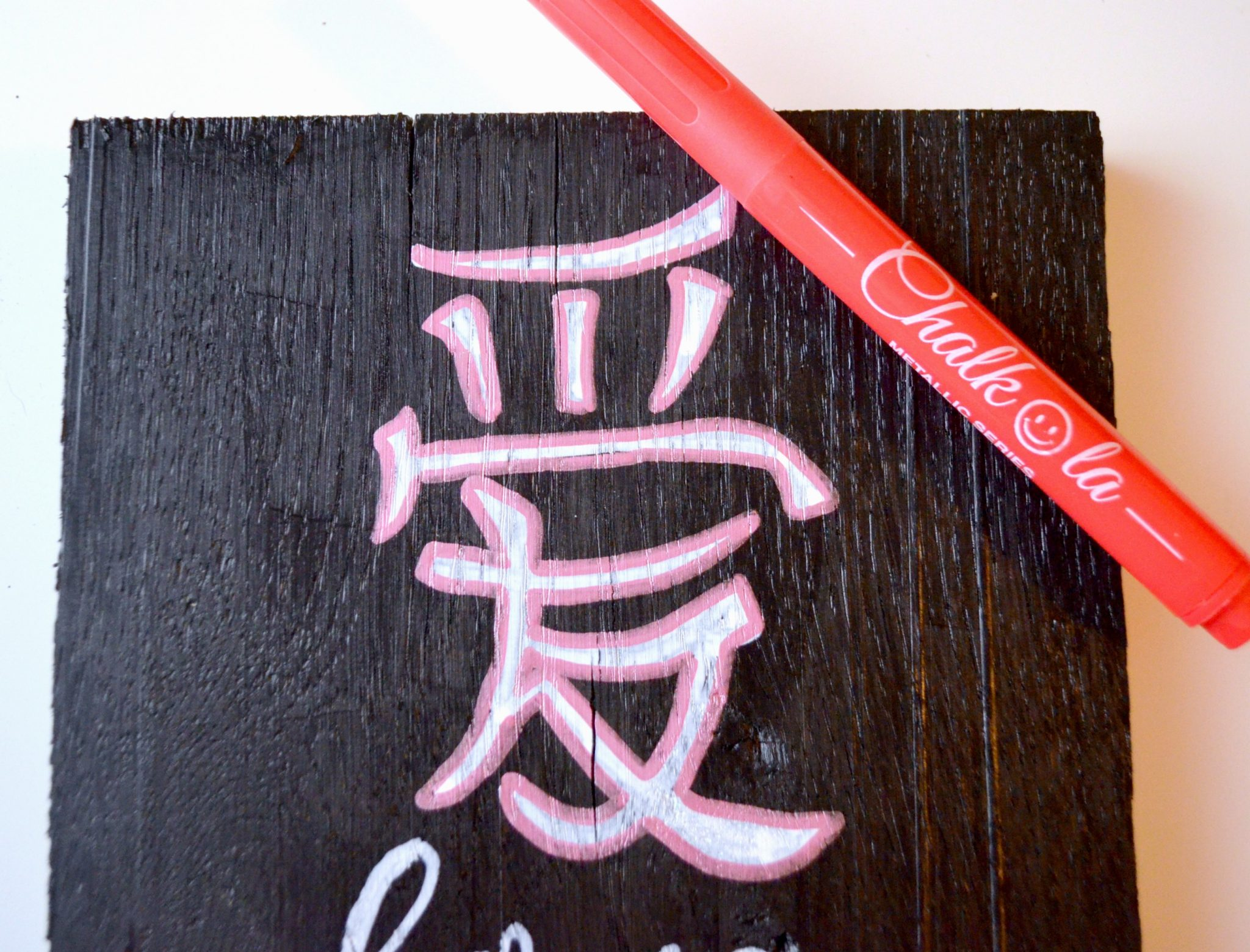 Love in any language chinese chalkboard sign amy latta creations interesting fact did you know that in china the color red is symbolic of happiness joy and good fortune biocorpaavc Images