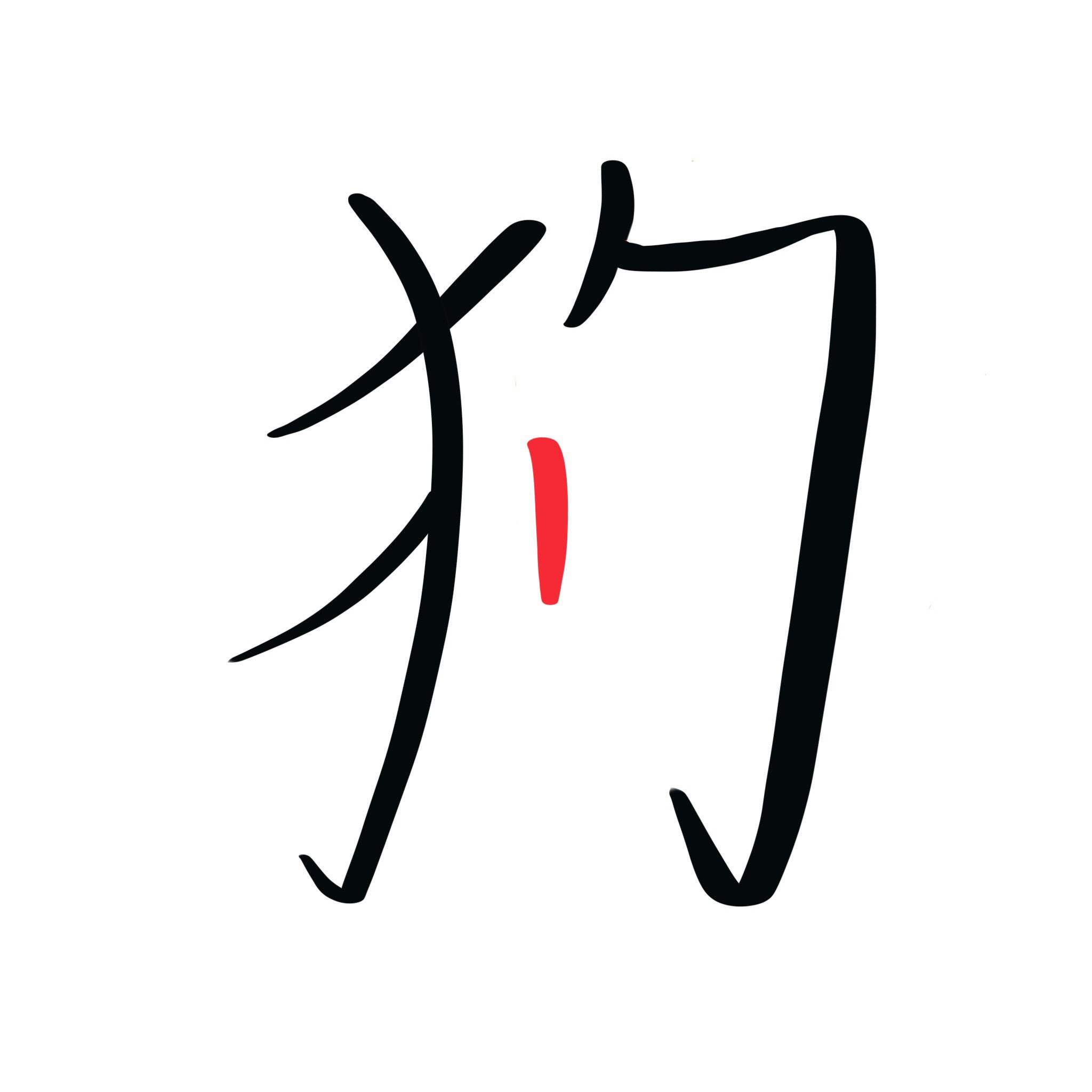 Hand lettering year of the dog chinese character amy latta i tend to think of this part like ive made a dog house and now im going to put the dog inside buycottarizona